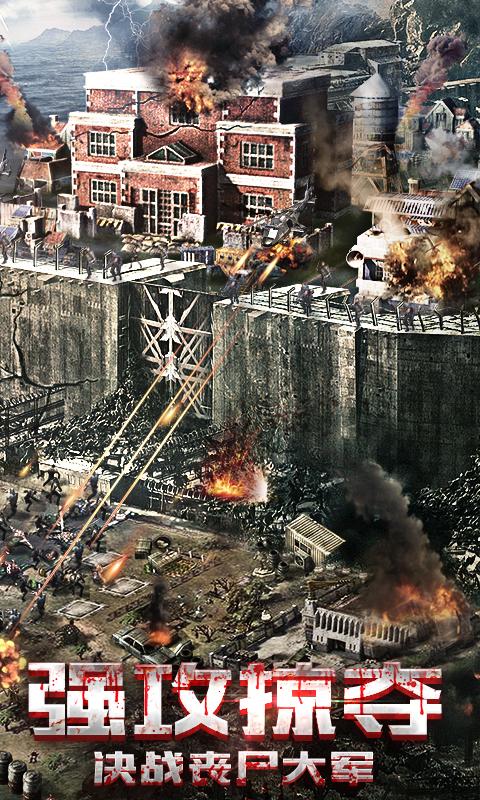末日世界图2:
