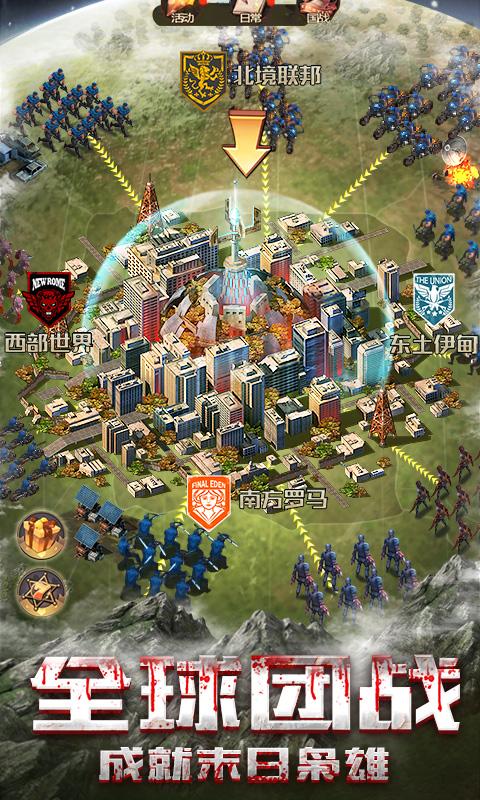 末日世界图5: