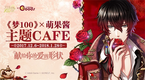 献给你的爱的形状 《梦100》主题CAFE再开[多图]