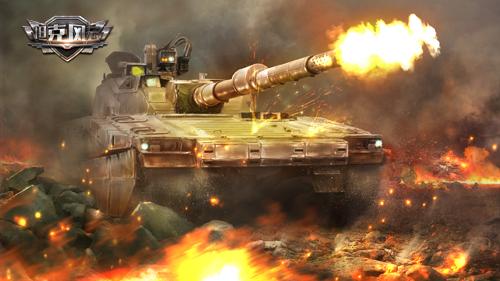 《坦克风云》7日将迎四周年 军团集结重回战场[多图]