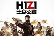 腾讯正式代理《H1Z1》国服定名《生存王者》[图]