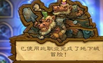 炉石传说狗头人与地下世界冒险牧师卡组搭配[图]图片1