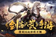 《剑荡八荒》更新日志曝光 活动玩法全面升级[多图]