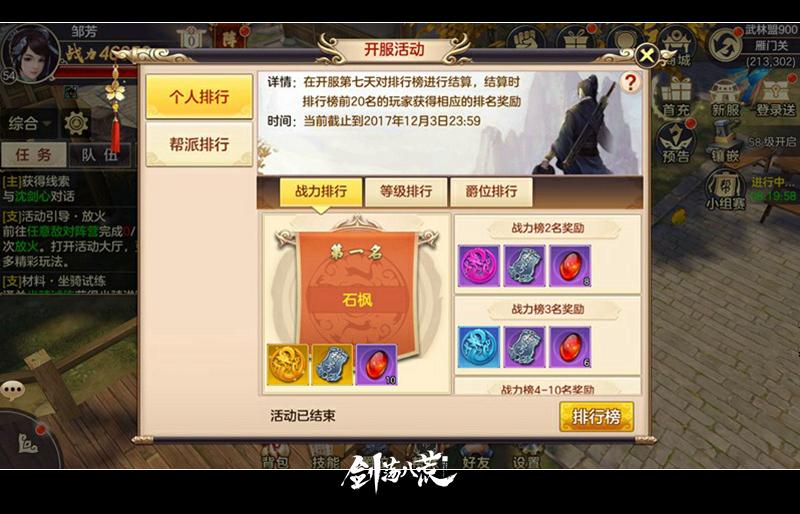 《剑荡八荒》更新日志曝光 活动玩法全面升级[多图]图片4