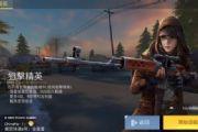 荒野行动狙击精英模式玩法 狙击精英模式怎么玩[图]