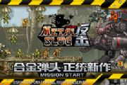 SNK宣布MSA即将登陆中国 定名《合金弹头反击》[多图]