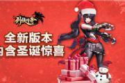 圣诞有新惊喜 《剑侠传奇》新版本整装待发[多图]
