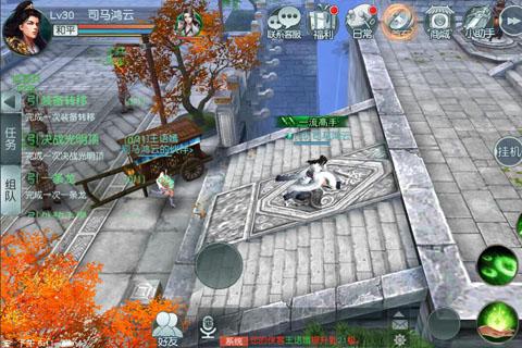 逆水寒刀官网手机游戏下载图5: