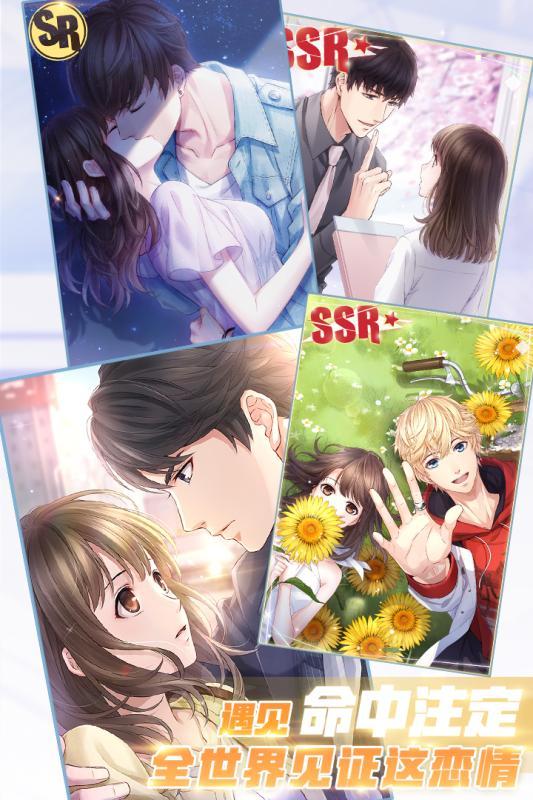 恋与制作人游戏官方安卓最新版下载图2:
