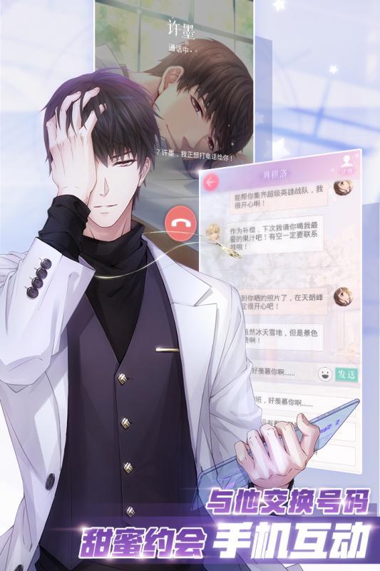 恋与制作人游戏官方安卓最新版下载图3: