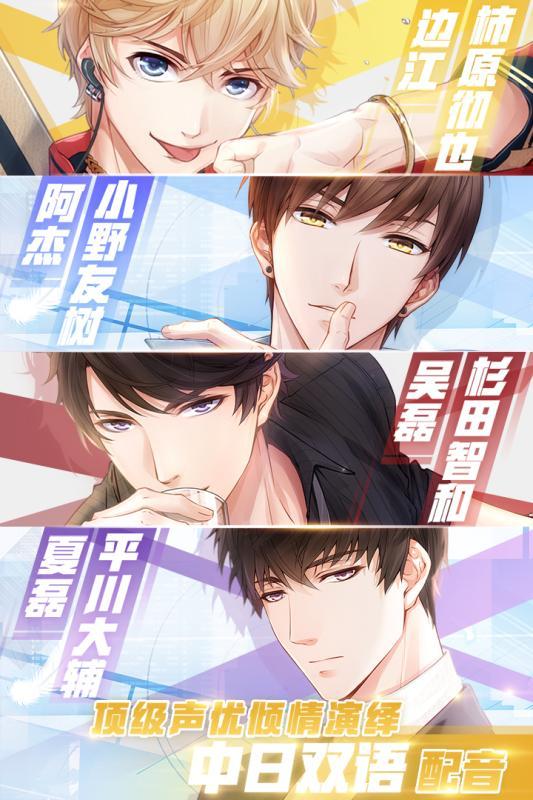 恋与制作人游戏官方安卓最新版下载图1: