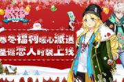 《校花的贴身高手》圣诞恋人时装暖心上线[多图]