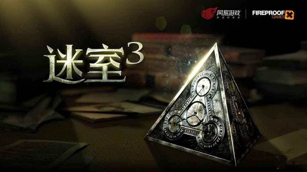 迷室3网易游戏正版下载图1: