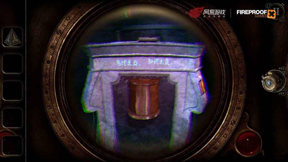 迷室3网易游戏正版下载图3: