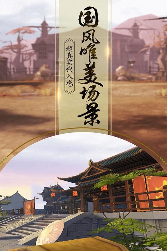 一剑问情官方正式版下载地址图2:
