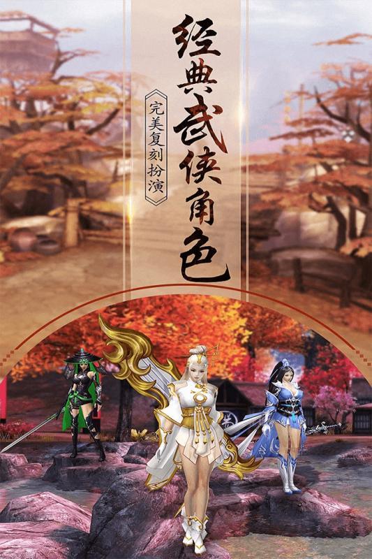 一剑问情官方正式版下载地址图4: