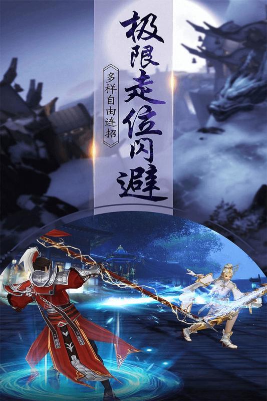 一剑问情官方正式版下载地址图5: