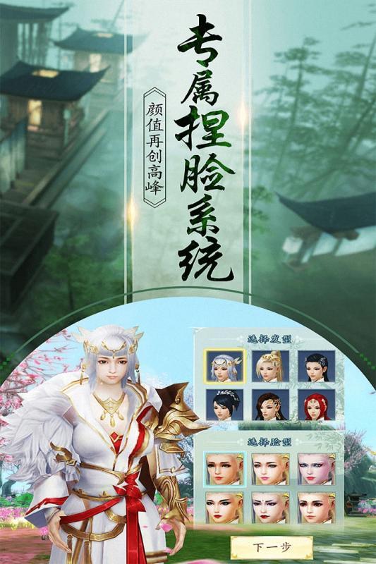 一剑问情官方正式版下载地址图3: