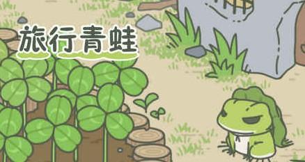 旅行青蛙削木头详解 青蛙为什么一直在削木头[多图]