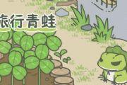 旅行青蛙串门的小动物蜗牛蜜蜂乌龟吃什么[图]