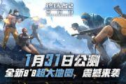 《终结者2:审判日》公测版本全新载具抢鲜曝光[多图]